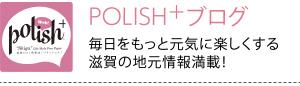 polishブログ