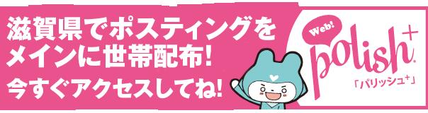 パリッシュ+|県内最大20万部発行!滋賀のクチコミ情報誌!!
