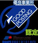 優良事業所 GOOD POSTING グッドポスティング 全日本ポスティング協会認定
